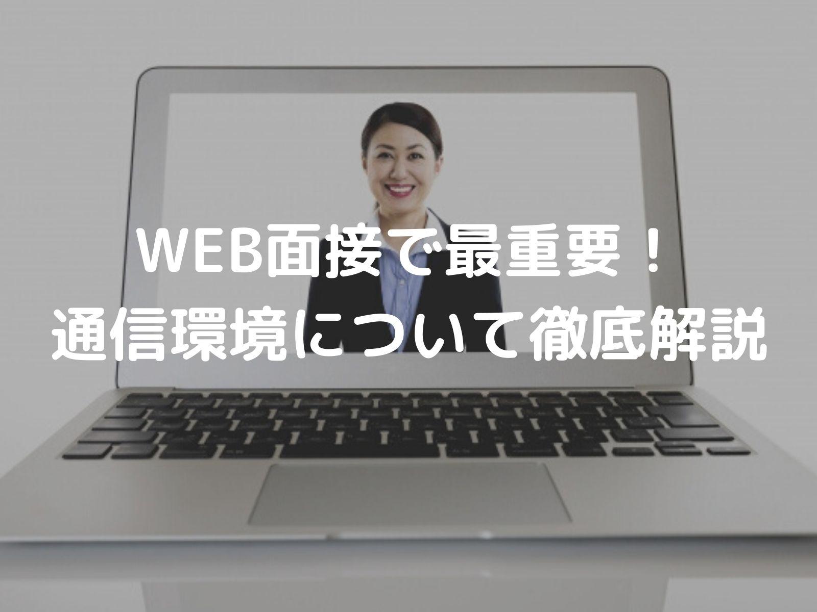 WEB面接で回線は止まらないか不安。話しづらくない理想の通信環境を解説します!