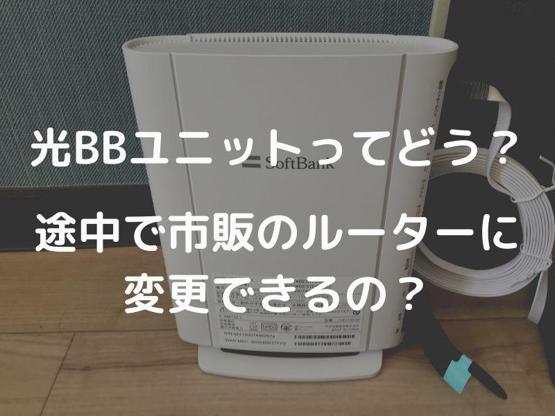 ソフトバンク光って途中から市販のルーターに変えられる!光BBユニット以外でネット接続する方法