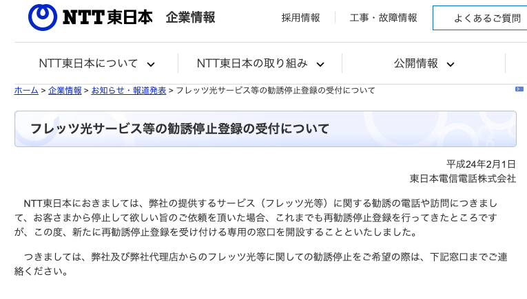 【ソフトバンク光・Air】営業電話・訪問営業など勧誘には注意!上手な断り方や本当にお得な契約を解説!