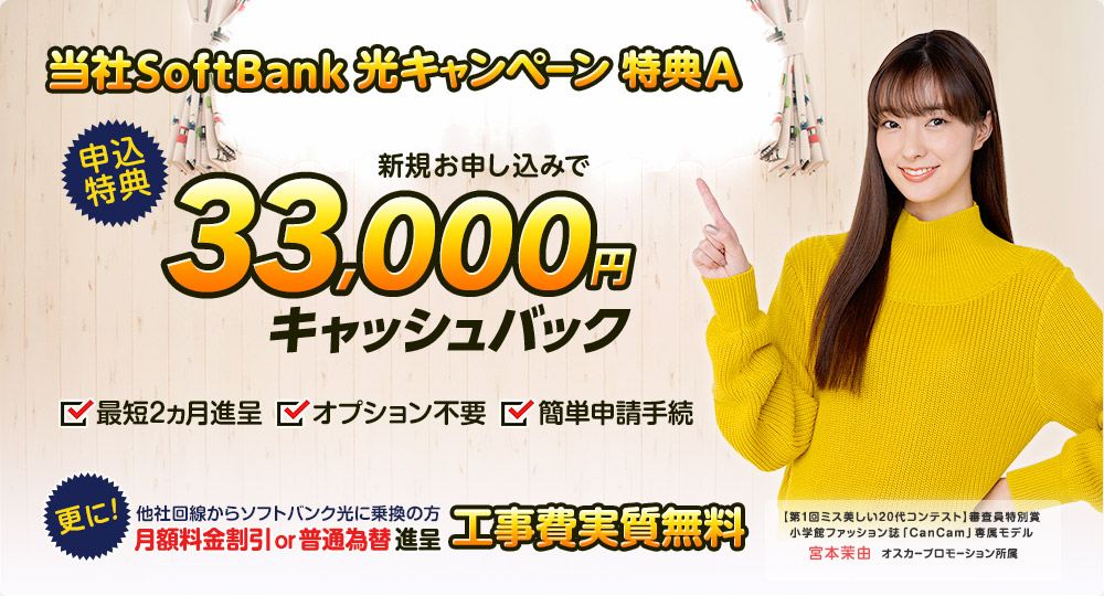 ソフトバンク光:北海道(札幌/旭川/函館)の利用エリアはどこ?申し込み窓口とキャッシュバックも解説します