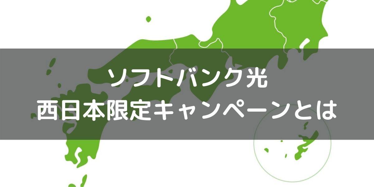 【開催情報】ソフトバンク光:西日本限定キャンペーンの詳細・適用条件・手続きなど解説します