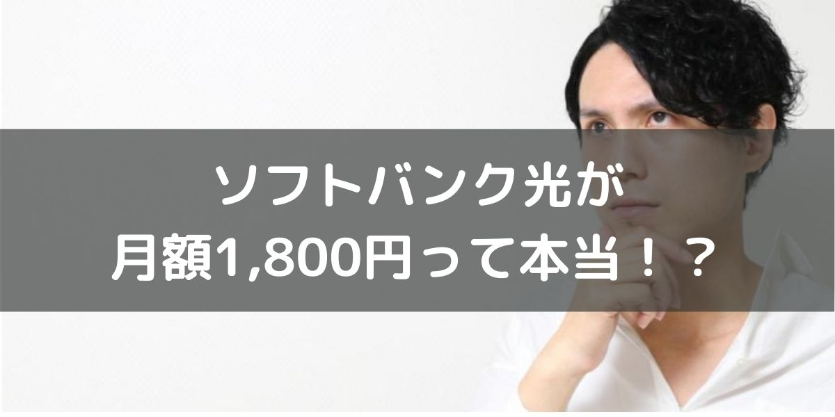 ソフトバンク光が月額料金1,800円って本当?実質の「落とし穴」について解説します!