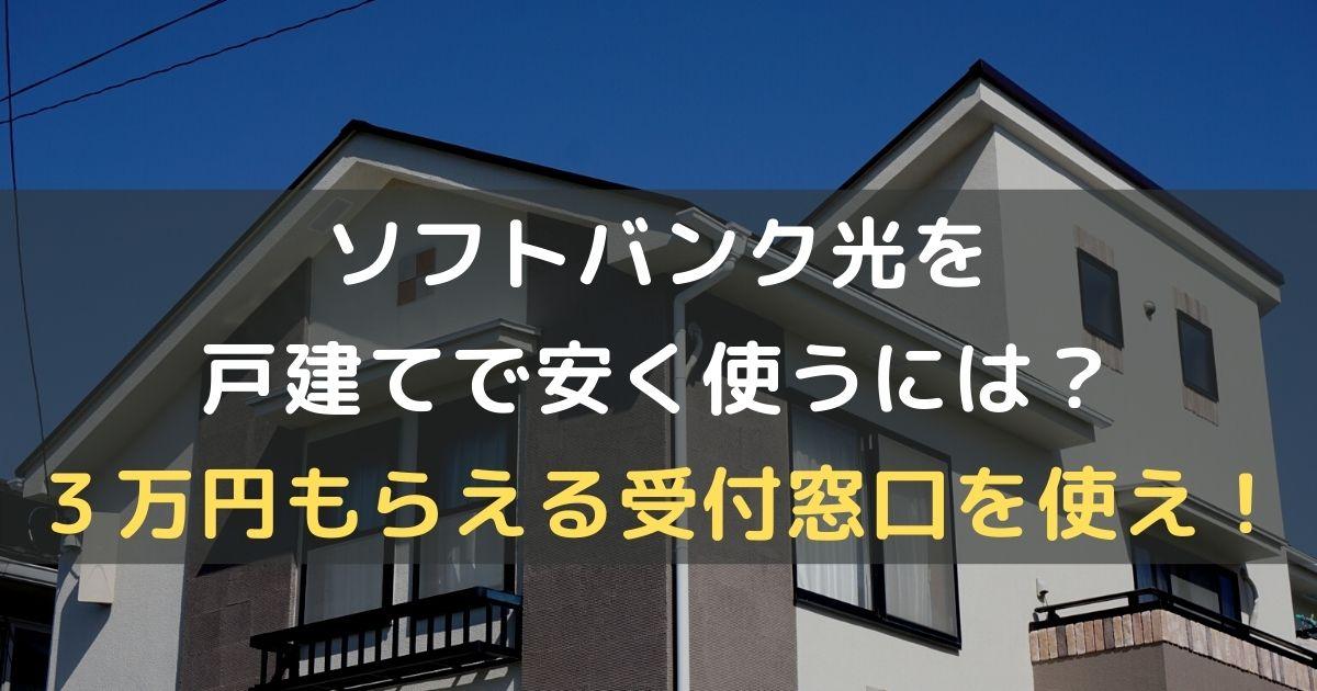 戸建て(一軒家)でソフトバンク光や安くするには?3万円キャッシュバック付の申し込み窓口を使え!
