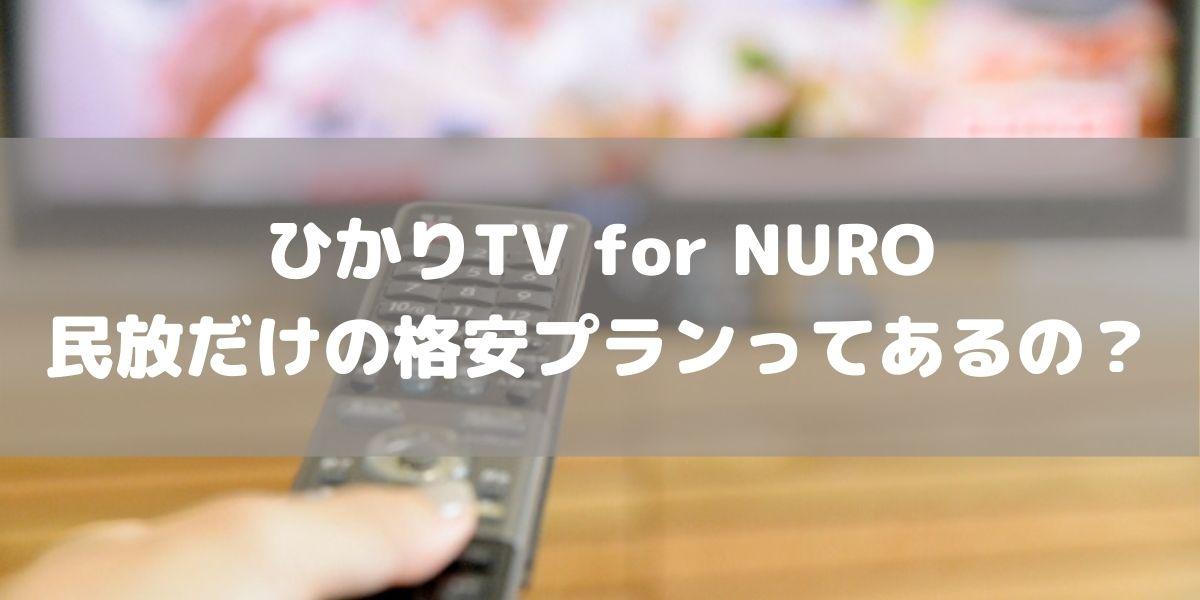 NURO光のテレビって民放だけのプランってあるの?有料・専門チャンネルなしの最安プランあります!