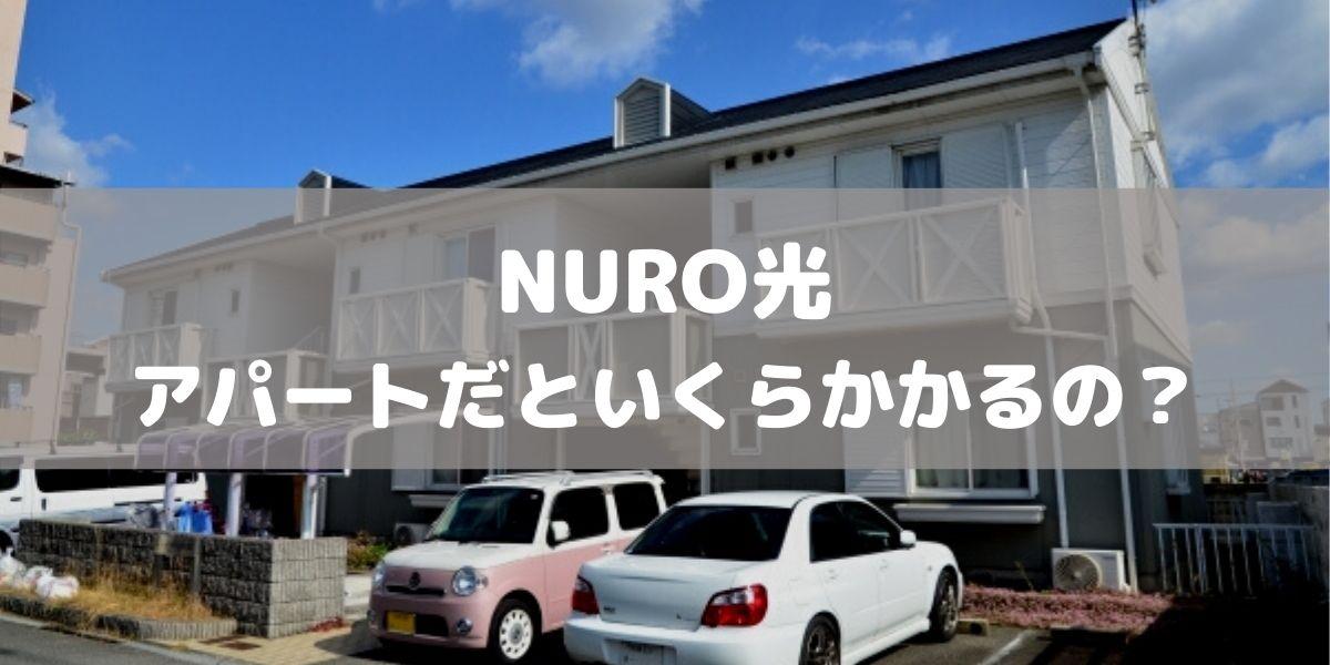 NURO光をアパート契約の初期費用はいくら?工事費や期間、方法について解説!