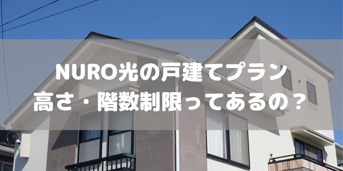NURO光の戸建てプランは高さ・階数制限ってあるの?3階でもルーターは設置できるの?