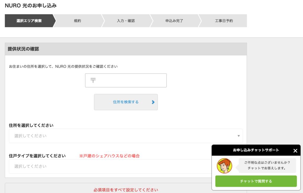 ノジマ電気のNURO光の申し込み方法やキャンペーン特典を解説!