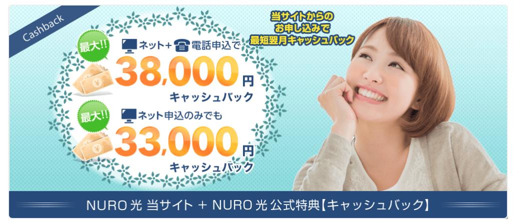 NURO光の代理店「アウンカンパニー」ってどう?公式サイトとどっちがいいの?