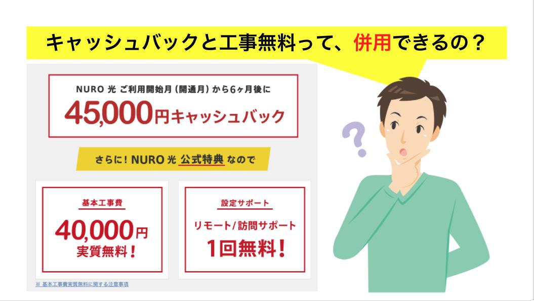 【NURO光】キャッシュバックと工事費無料は併用できる?できない?