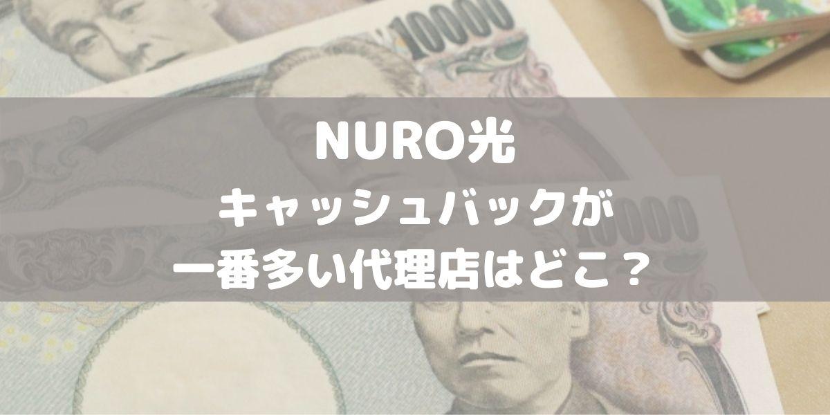 NURO光の代理店で一番キャッシュバックが高額なのはどこ?7社の金額・条件・振込時期を比較