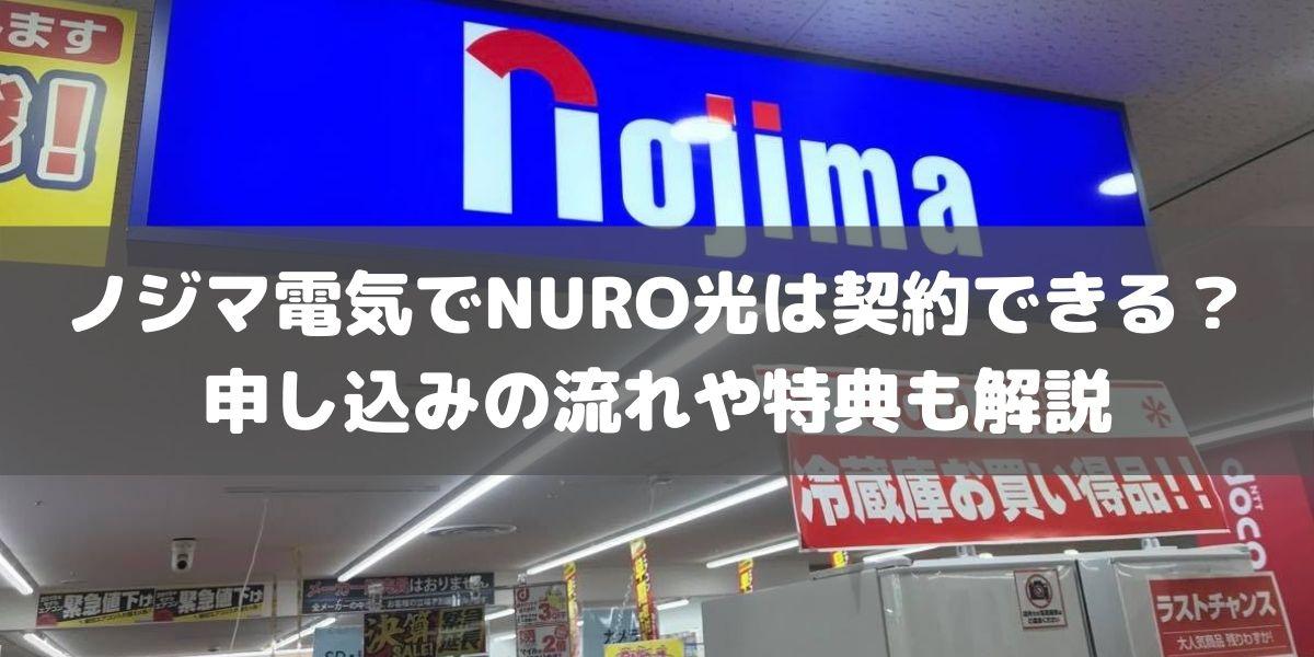 ノジマ電気でNURO光は申し込める?店舗情報やキャンペーン特典を解説!