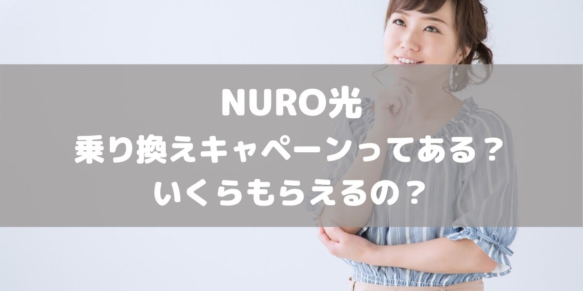 NURO光に乗り換えキャペーンってあるの?違約金還元(キャッシュバック)はいくら?