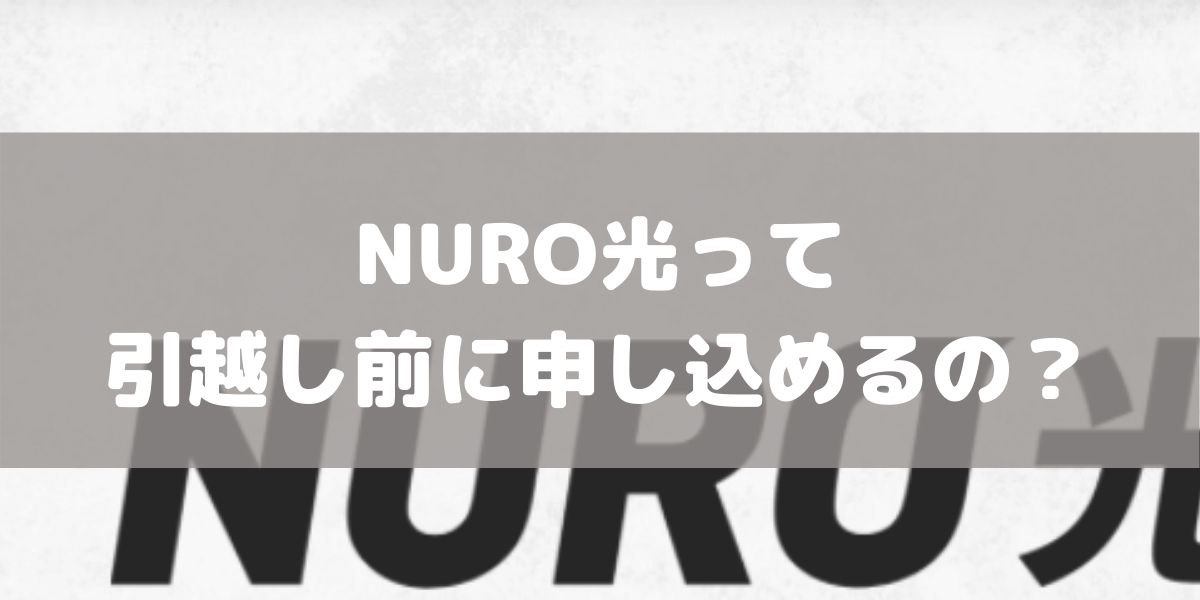 NURO光は引越し前に申し込めるの?2ヶ月先まで事前受付・日時指定ができますよ!