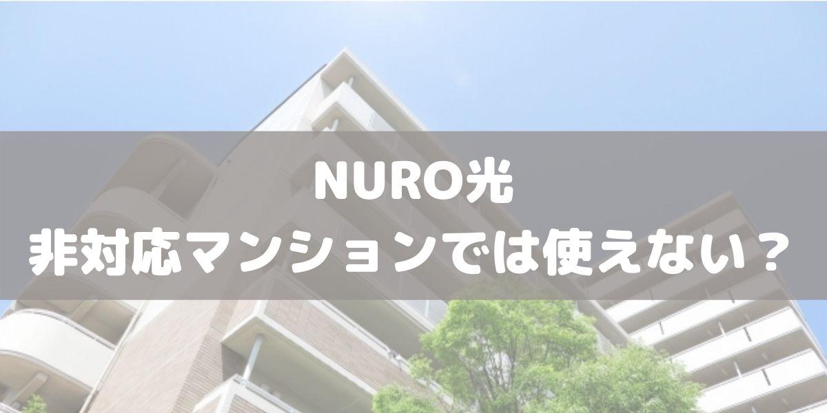 NURO光が非対応のマンションでも使えるって本当?自分の家だけ(個人)契約できます!