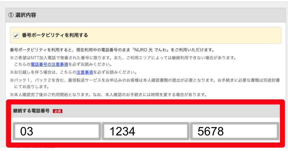 NURO光で固定電話の番号は継続できるの?番号ポータビリティを1分で確認する方法があります!