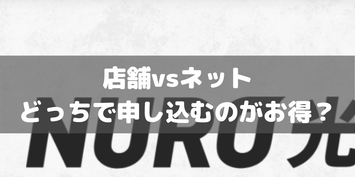NURO光は、店舗とネットのどちらで申し込むべき?ネットなら4.5万円キャッシュバック!