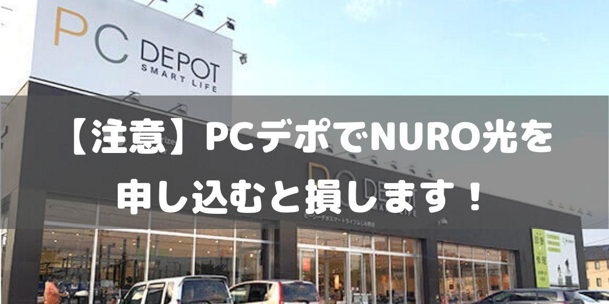 NURO光をPCデポで申し込むのは絶対ダメな理由!?公式のキャンペーンの方がお得!