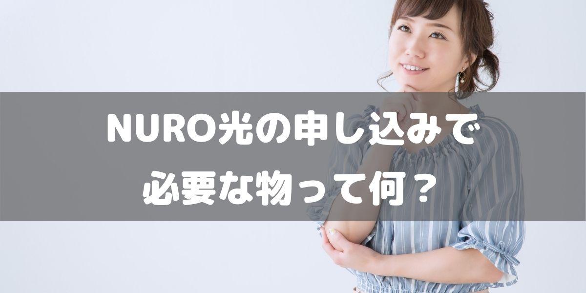 NURO光の契約に必要なものって何?身分証・本人確認書類の提出はある?