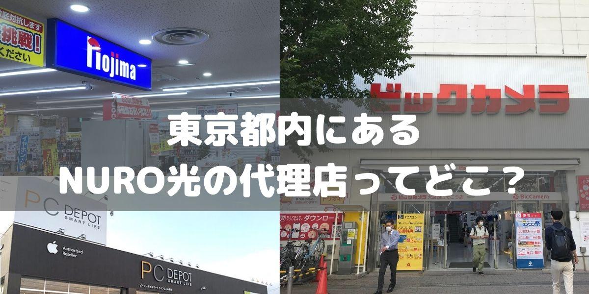 東京都内にあるNURO光の代理店はどこ?取り扱い店舗とキャンペーン詳細について詳しく解説!