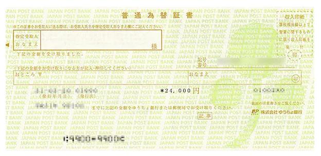 ソフトバンク光のHAPPY WINTER3万円キャッシュバックってどう?適用条件から受取方法まで詳しく解説!