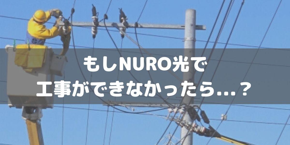 NURO光で工事(開通)できなかったとき、工事費やキャンセル料は支払うの?
