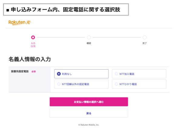J:COMから楽天ひかりの乗り換え手順をさくっと簡単に解説!