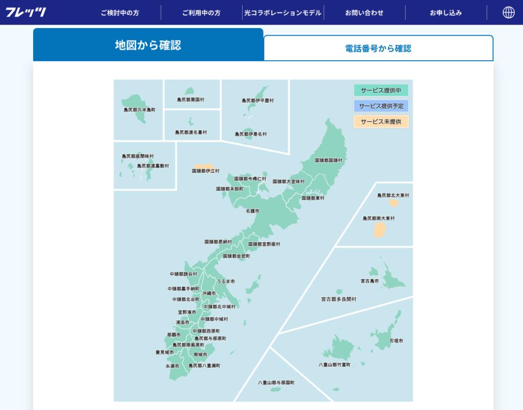 楽天ひかりの沖縄県内の利用エリア