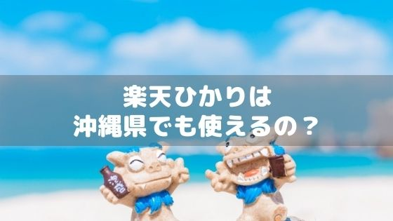 楽天ひかりは沖縄でも使えるの?利用エリアや開通までの流れ・期間について徹底解説!
