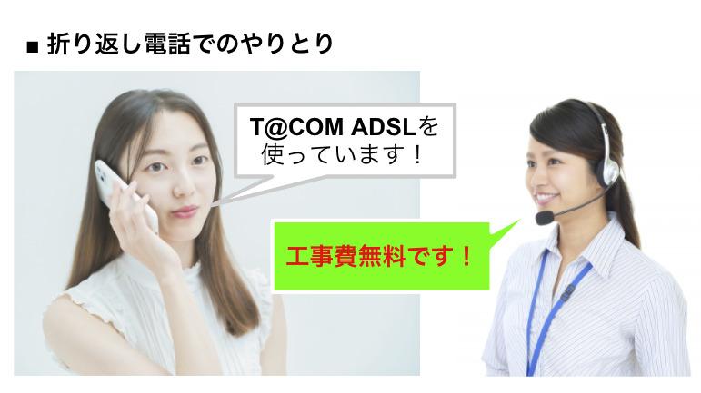 T@COM(ADSL)から楽天ひかりへの乗り換えは工事無料!開通までの手順や料金などまとめ