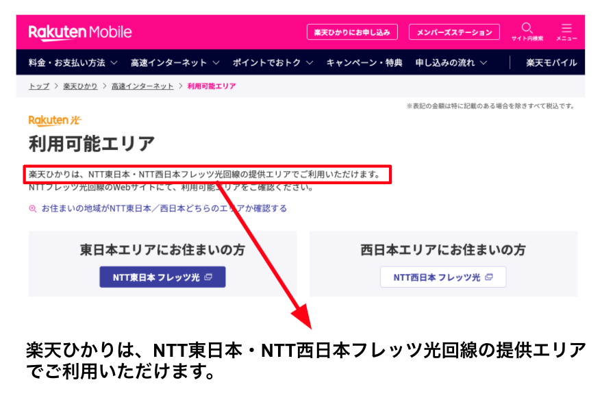 楽天ひかりの北海道の利用エリアや通信速度について徹底解説!