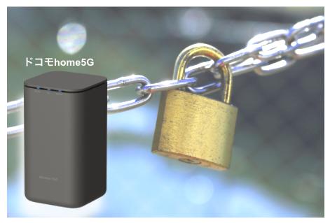 ドコモhome5Gのセキュリティって大丈夫?データの覗き見、乗っ取りはされない?