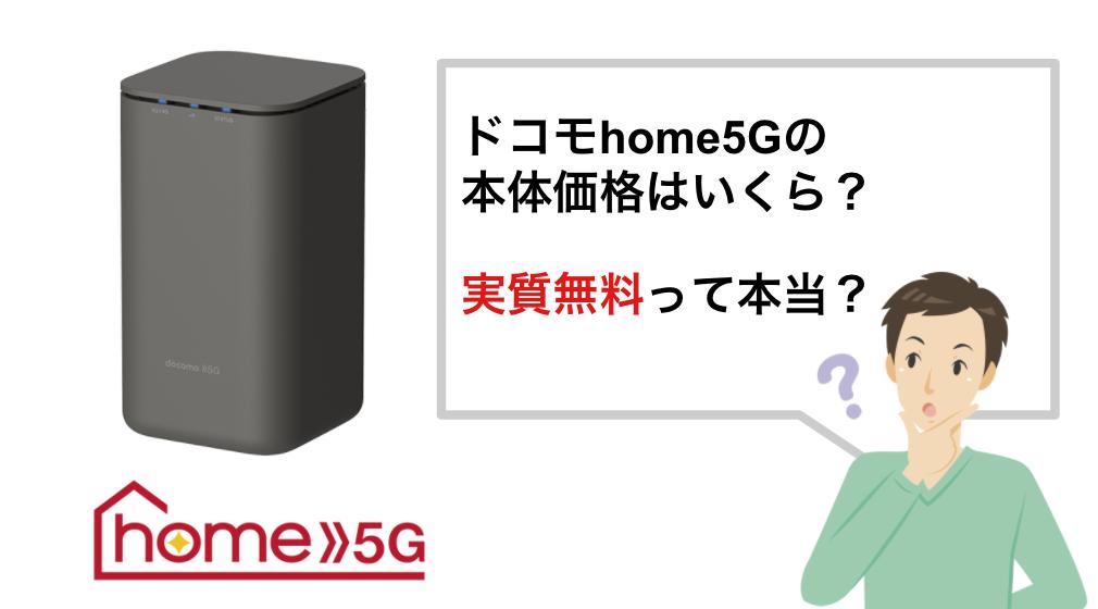 ドコモhome5Gの本体(端末)価格はいくら?実質無料って本当?