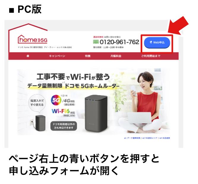 ドコモhome5Gの現金15,000円キャンペーンの詳細。申し込みから現金振込まで徹底解説