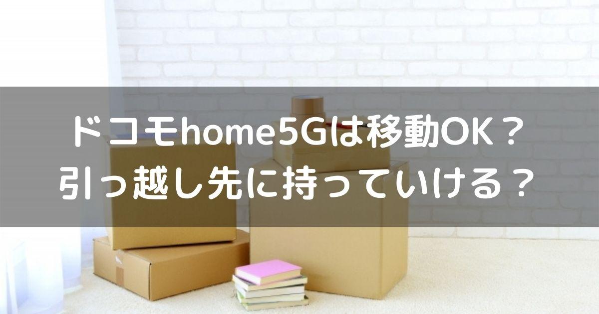 ドコモhome5Gは移動していいの?引っ越し先に持って行ってもいい?