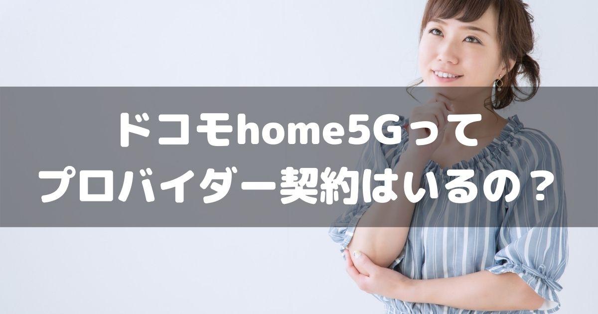 ドコモhome5Gはプロバイダーは必要?一番お得に契約する方法と注意点を徹底解説